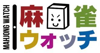 【麻雀レア現象】ダブリーアンケート調査結果