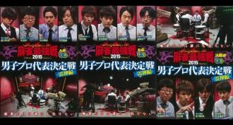 【本日2日発売!】DVD 麻雀最強戦2015 男子プロ代表決定戦【雷神編】 上・中・下巻