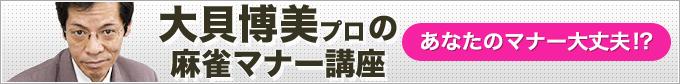 大貝博美プロの麻雀マナー講座