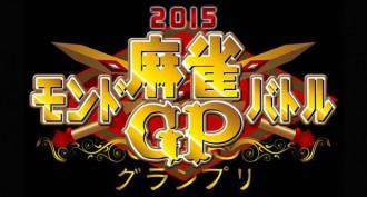 「モンド麻雀バトルグランプリ代表決定戦」ついに12名のユーザー代表が決定!「モンド麻雀バトルグランプリ 2015ファイナル」は12月19日(土)配信!