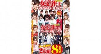 【本日28日発売】「まるごと女流プロ雀士ガチバトル紅白BOX」近代麻雀DVD