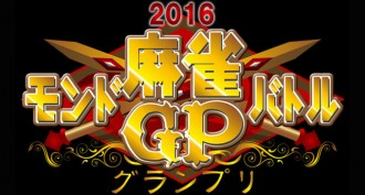 モンド麻雀バトルGP代表決定戦 vol.3 最高位戦の人気プロ4名が参戦