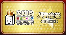 全国人気雀荘ランキング(2016/5/22~5/28)