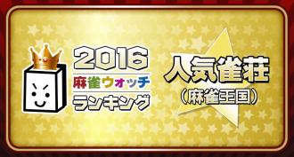 全国人気雀荘ランキング(2016/8/28~9/3)