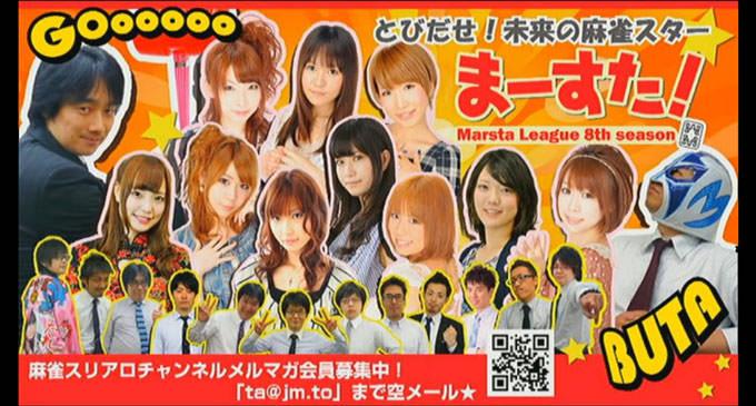 マースタリーグ~season8~第13節