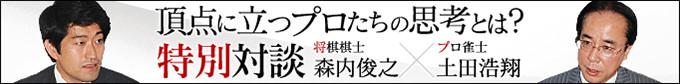 森内・土田特別対談