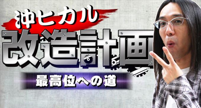 沖ヒカル改造計画☆最高位への道!Vol.17