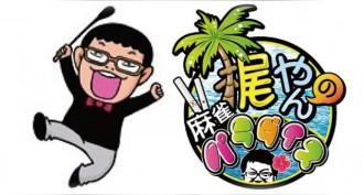 【8/24(水)14:00】梶やんの麻雀パラダイス【関西三麻】
