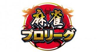 【8/14(日)12:00】第1回モンド杯チャレンジマッチ【麻雀プロリーグ16/17】