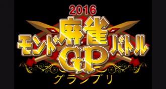 モンド麻雀バトルGP2016 Vol.7ハンゲ代表決定戦!