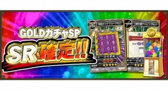 『MJアプリ』6月14日よりGOLDガチャSP SR確定キャンペーンを実施!