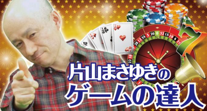 【4/30(日)18:00】片山まさゆきのゲームの達人 第30回