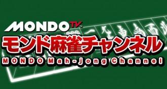 【毎週日曜無料枠】MONDO式麻雀SEASON 2【画期的な麻雀の新ルール!】