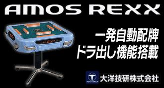 老舗にして最先端の麻雀卓メーカーが送り出す自信作 【AMOS REXX】[PR]