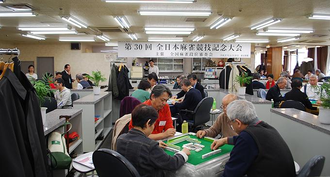 第30回全日本麻雀競技記念大会 全国各地から220名が参加