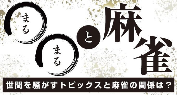 ○○と麻雀 第6回 「マイナス金利と麻雀」