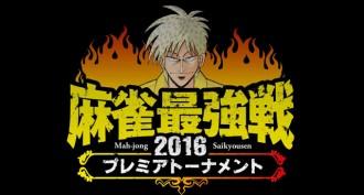 【5/12(木)15時開始】麻雀最強戦2016プレミアトーナメント・豪傑大激突