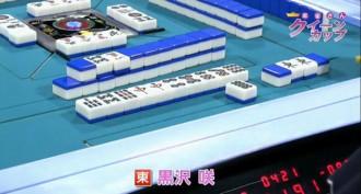 黒沢咲が決勝進出/姫ロン杯 麻雀さんクイーンカップ