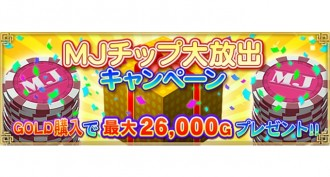 『MJアプリ』GOLDを一定額以上購入でMJチップ最大26,000Gプレゼント!