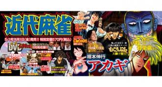 【本日発売!】「近代麻雀」5月1日号