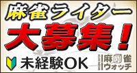 麻雀ライター大募集!未経験でもOK![PR]
