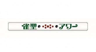 祝・モンド杯優勝!「井出康平プロ・涙の決勝秘話暴露ナイト」4月28日開催!