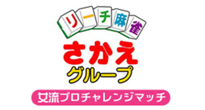 【8/20(土)15:00】第五期さかえ杯争奪 第2回女流プロチャレンジマッチ
