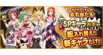 『MJアプリ』新キャラ限定SPキャラガチャとアバターガチャを更新!