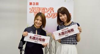 池沢麻奈美・二階堂亜樹が女流モンド杯出場権獲得