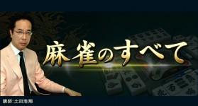 土田の麻雀道 23.受け取り作法