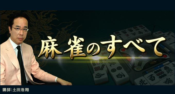土田のデジタル 104.高レーティング者の麻雀を観る