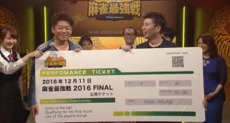 堀江貴文さんがファイナル進出!「坊主麻雀」への再オファーに「打ちますか」/麻雀最強戦2016 著名人代表決定戦・麻雀代理戦争