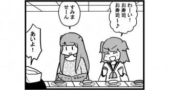 第390話 女流雀士と寿司屋
