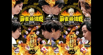【本日発売!】DVD 麻雀最強戦2016プレミアトーナメント 無法の哭き 予選A卓・予選B卓