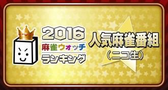 人気麻雀番組ランキング(2016/8/15~8/21)