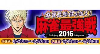 『MJアプリ』地方最強位決定戦の出場権を勝ち取れ!「麻雀最強戦2016」MJ予選開催中!