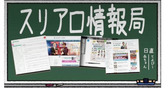【6/30(木)17:00】スリアロ情報局【新番組】