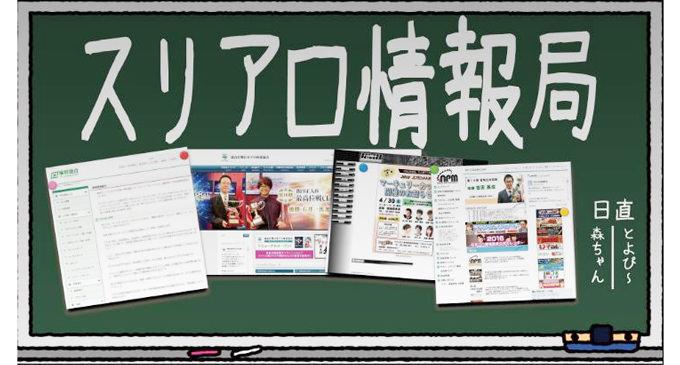 【5/2(火)19:00】スリアロ情報局【5月】
