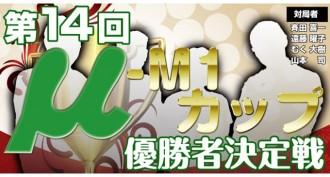 麻将連合3大タイトルのひとつ「第14回μ-M1カップ決勝」7月3日(日)14時より放送!