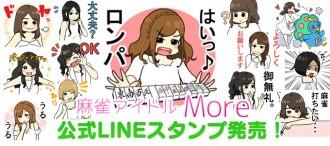 オススメ!麻雀アイドルMore公式スタンプ発売!!