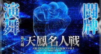 【10/28(金)20:00】第六期 天鳳名人戦 第五節