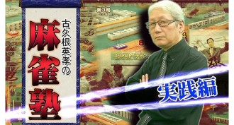 【9/12(火)20:00】古久根麻雀塾 実践編Vol.14
