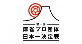 【速報予定】第一回麻雀プロ団体日本一決定戦 第2節まとめ【E~H卓】