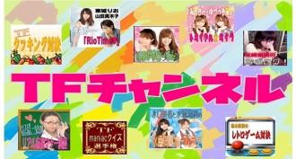 【8/29(月)23:00】TF maniacクイズ選手権