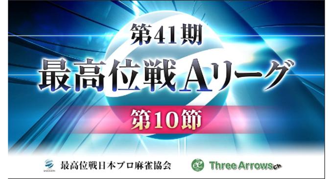 【8/24(水)12:00】第41期最高位戦Aリーグ 第10節