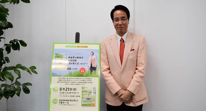土田浩翔プロデビュー30周年 『「運」を育てる』出版記念 特別インタビュー 「若い頃は話すことが苦手でした」