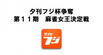 第11期夕刊フジ杯 東日本は32チーム参加! 9/14(水)に開会式