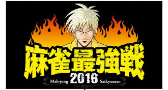 【9/04(日)12:00】麻雀最強戦2016 東東京最強位決定戦