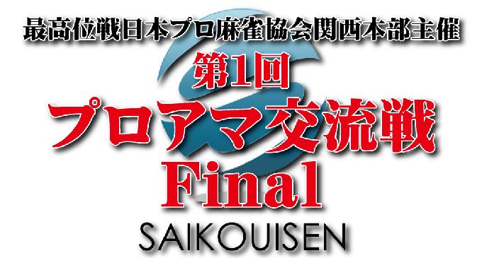 【8/28(日)17:00】最高位戦関西 第2回プロアマ交流戦 決勝