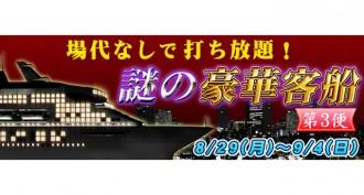 「MJ アプリ」にて、「MJ チップ大放出キャンペーン」及び「謎の豪 華客船 第3便」キャンペーン開始!